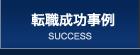 転職成功事例